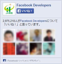 JA常陸の公式facebookページへ