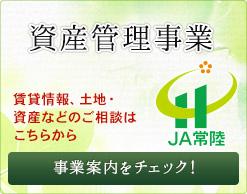 JA常陸の資産管理事業